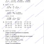 ГДЗ (решебник) математика  Л. Г. Петерсон 1 класс 3 часть 31 урок