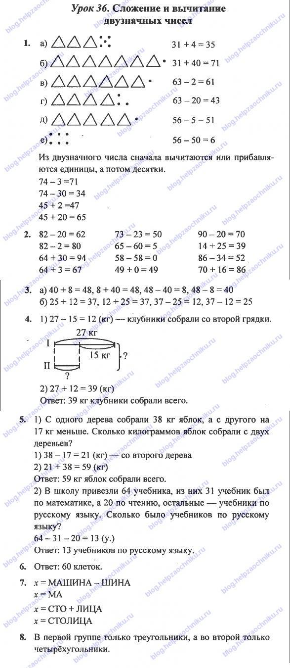ГДЗ (решебник) математика Л. Г. Петерсон 1 класс 3 часть 36 урок