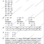 ГДЗ (решебник) математика  Л. Г. Петерсон 1 класс 3 часть 37 урок