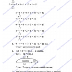 ГДЗ (решебник) математика  Л. Г. Петерсон 1 класс 3 часть 39 урок