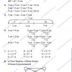 ГДЗ (решебник) математика  Л. Г. Петерсон 1 класс 3 часть 3 урок