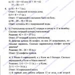 ГДЗ (решебник) математика  Л. Г. Петерсон 1 класс 3 часть 41 урок