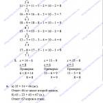 ГДЗ (решебник) математика  Л. Г. Петерсон 1 класс 3 часть 42 урок