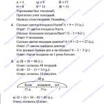 ГДЗ (решебник) математика  Л. Г. Петерсон 1 класс 3 часть 43 урок
