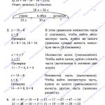 ГДЗ (решебник) математика  Л. Г. Петерсон 1 класс 3 часть 44 урок