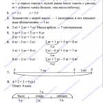 ГДЗ (решебник) математика  Л. Г. Петерсон 1 класс 3 часть 4 урок