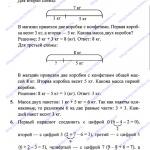 ГДЗ (решебник) математика  Л. Г. Петерсон 1 класс 3 часть 5 урок