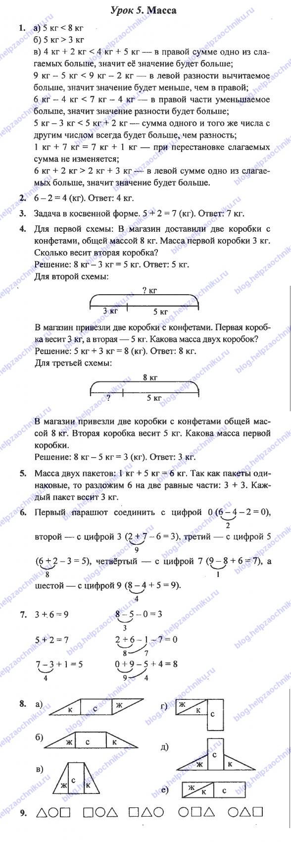 ГДЗ (решебник) математика Л. Г. Петерсон 1 класс 3 часть урок 5