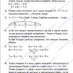ГДЗ (решебник) математика  Л. Г. Петерсон 1 класс 3 часть 6 урок