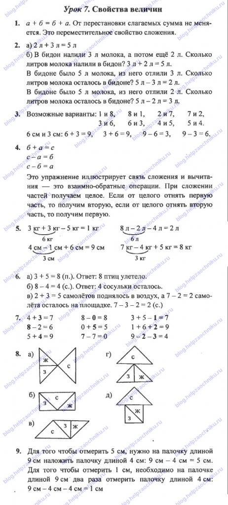 ГДЗ (решебник) математика Л. Г. Петерсон 1 класс 3 часть 7 урок