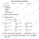 ГДЗ (решебник) математика  Л. Г. Петерсон 1 класс 3 часть 8 урок