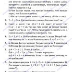 ГДЗ (решебник) математика  Л. Г. Петерсон 1 класс 3 часть 9 урок