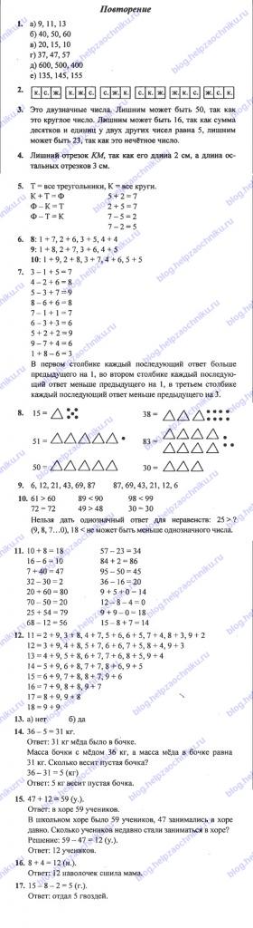 ГДЗ (решебник) математика Л. Г. Петерсон 1 класс повторение