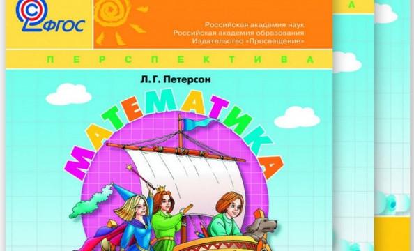 решебник гдз петерсон математика 1 класс 1 2 3 часть ответы 2015