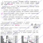 Гдз (решебник) читать онлайн ответы Контрольная работа №2 Окружающий мир 2 класс Вахрушев А.А.
