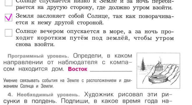 Контрольная работа №2 гдз решебник читать онлайн ответы на Вахрушев А.А. Окружающий мир 2 класс