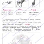 Гдз (решебник) читать онлайн ответы Контрольная работа №4 Окружающий мир 2 класс Вахрушев А.А.