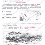 Гдз (решебник) читать онлайн ответы Проверочная работа №10 Окружающий мир 2 класс Вахрушев А.А.