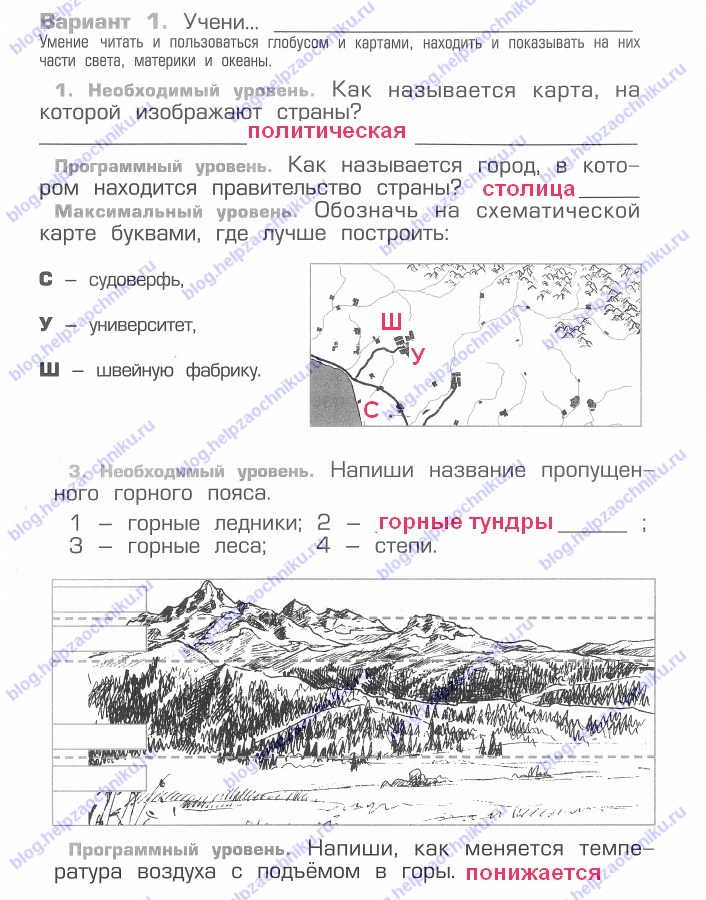 Проверочная работа №10 гдз решебник читать онлайн ответы на Вахрушев А.А. Окружающий мир 2 класс