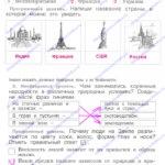 Гдз (решебник) читать онлайн ответы Проверочная работа №11 Окружающий мир 2 класс Вахрушев А.А.