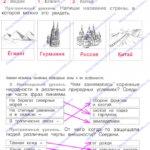 Проверочная работа №11 гдз решебник читать онлайн ответы на Вахрушев А.А. Окружающий мир 2 класс