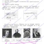 Гдз (решебник) читать онлайн ответы Проверочная работа №13 Окружающий мир 2 класс Вахрушев А.А.