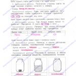 Гдз (решебник) ответы Проверочная работа №2 Окружающий мир 2 класс Вахрушев А.А.