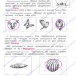 Гдз (решебник) ответы Проверочная работа №3 Окружающий мир 2 класс Вахрушев А.А.