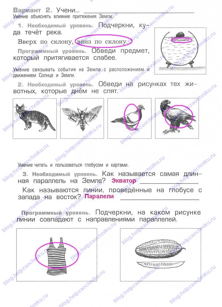 Проверочная работа №3 гдз решебник читать онлайн ответы на Вахрушев А.А. Окружающий мир 2 класс
