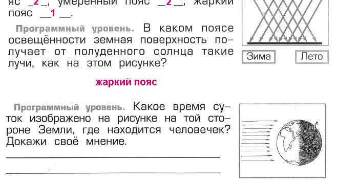 Проверочная работа №4 гдз решебник читать онлайн ответы на Вахрушев А.А. Окружающий мир 2 класс