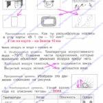 Гдз (решебник) читать онлайн ответы Проверочная работа №5 Окружающий мир 2 класс Вахрушев А.А.