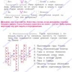 Проверочная работа №8 гдз решебник читать онлайн ответы на Вахрушев А.А. Окружающий мир 2 класс