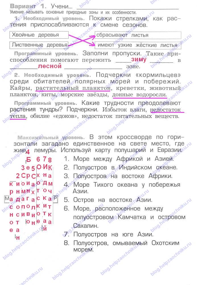 Проверочная работа №9 гдз решебник читать онлайн ответы на Вахрушев А.А. Окружающий мир 2 класс