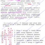 Гдз (решебник) читать онлайн ответы Проверочная работа №9 Окружающий мир 2 класс Вахрушев А.А.