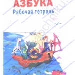 Гдз (решебник) Нечаева Н. В. Азбука. 1 класс ответы
