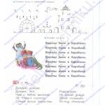 Гдз (решебник) Нечаева Н. В. Рабочая тетрадь к «Азбуке». 1 класс ответы стр.8