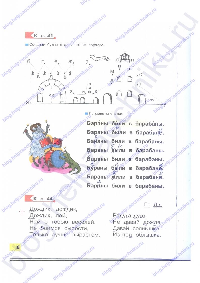Гдз (решебник) Нечаева Н. В. Азбука рабочая тетрадь. 1 класс ответы стр.8