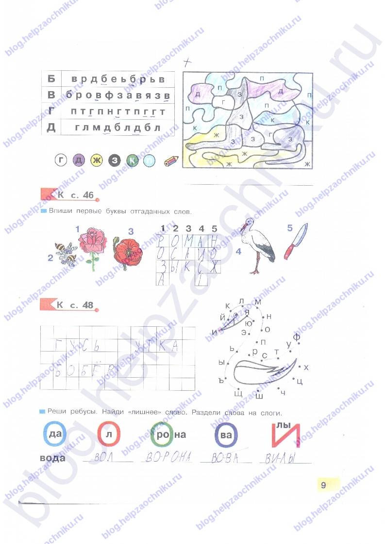 Гдз (решебник) Нечаева Н. В. Азбука рабочая тетрадь. 1 класс ответы стр.9