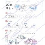 Гдз (решебник) Нечаева Н. В. Рабочая тетрадь к «Азбуке». 1 класс ответы стр.10