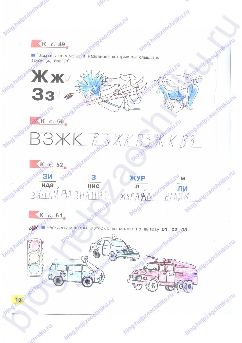 Гдз (решебник) Нечаева Н. В. Азбука рабочая тетрадь. 1 класс ответы стр.10