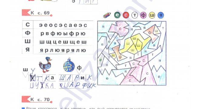 Гдз (решебник) Нечаева Н. В. Азбука рабочая тетрадь. 1 класс ответы стр.11
