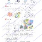 Гдз (решебник) Нечаева Н. В. Рабочая тетрадь к «Азбуке». 1 класс ответы стр.12