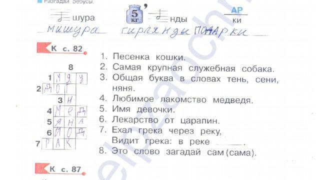 Гдз (решебник) Нечаева Н. В. Азбука рабочая тетрадь. 1 класс ответы стр.13