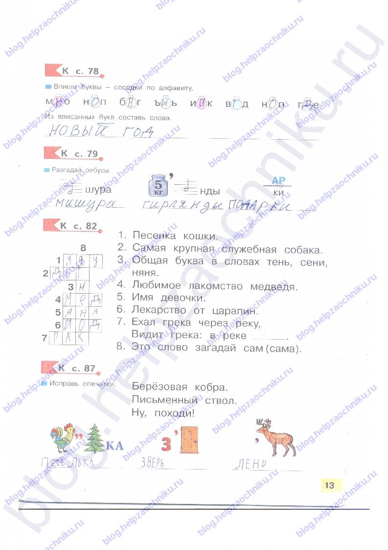 азбуке рабочая класс по 1 тетрадь решебник