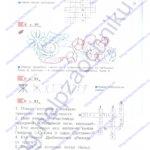 Гдз (решебник) Нечаева Н. В. Рабочая тетрадь к «Азбуке». 1 класс ответы стр.14