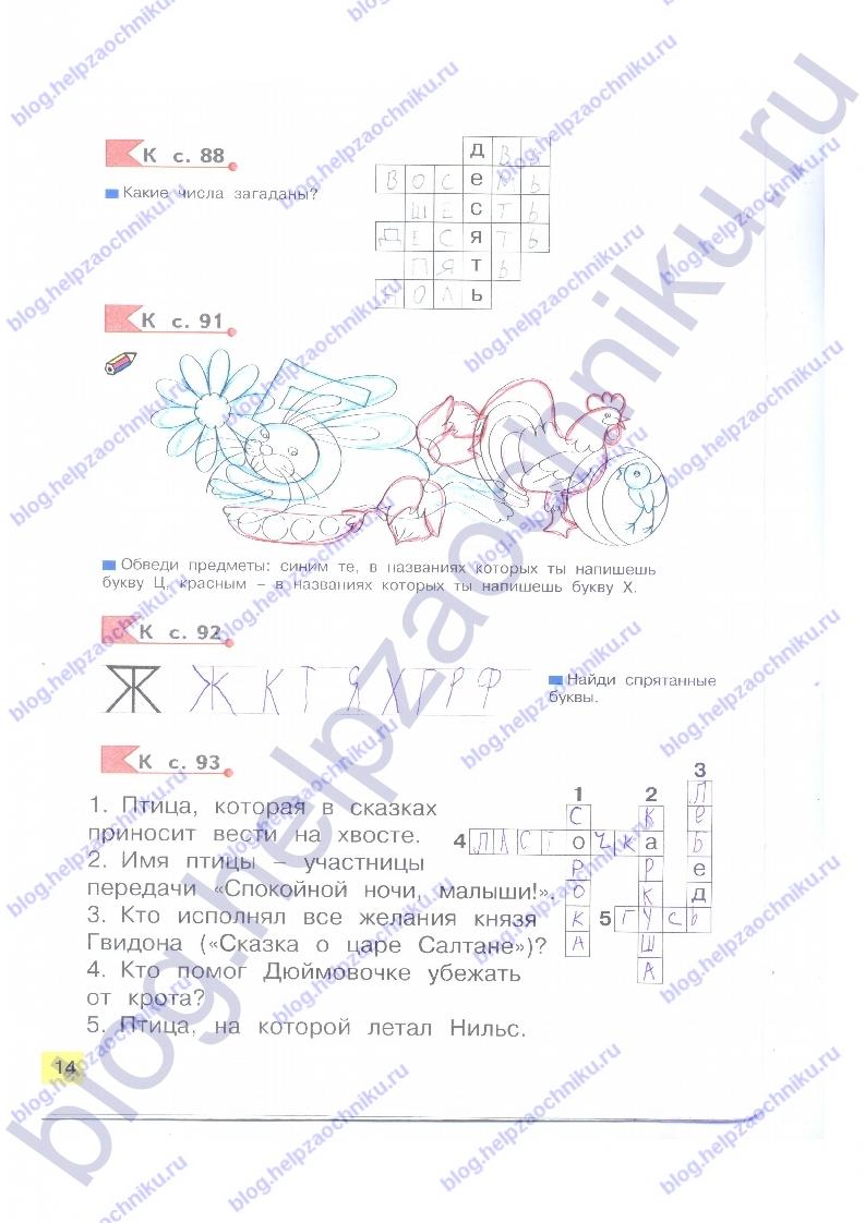 Гдз (решебник) Нечаева Н. В. Азбука рабочая тетрадь. 1 класс ответы стр.14