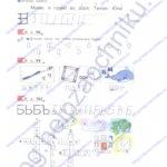 Гдз (решебник) Нечаева Н. В. Рабочая тетрадь к «Азбуке». 1 класс ответы стр.15