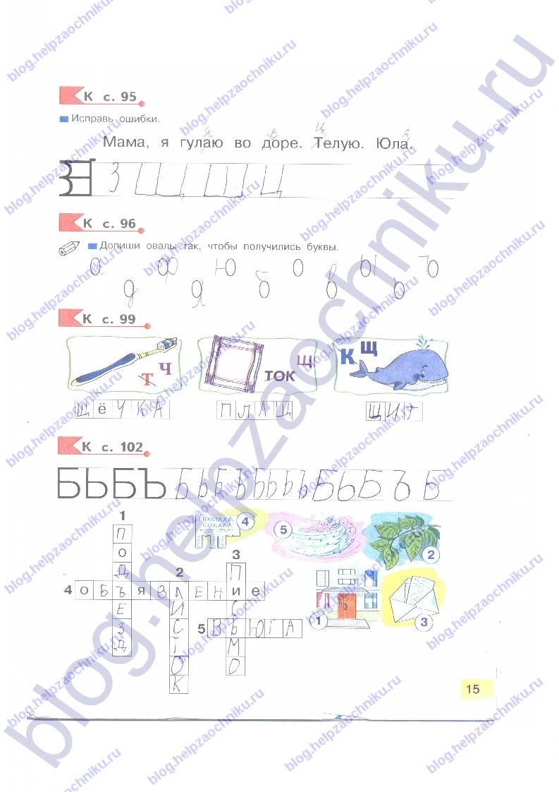 Гдз (решебник) Нечаева Н. В. Азбука рабочая тетрадь. 1 класс ответы стр.15