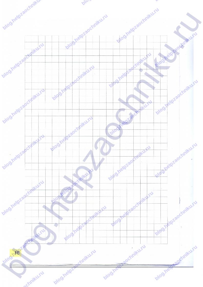 Гдз (решебник) Нечаева Н. В. Азбука рабочая тетрадь. 1 класс ответы стр.16