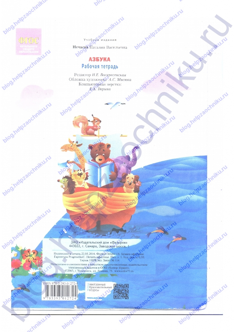 Гдз (решебник) Нечаева Н. В. Азбука рабочая тетрадь. 1 класс ответы стр.18
